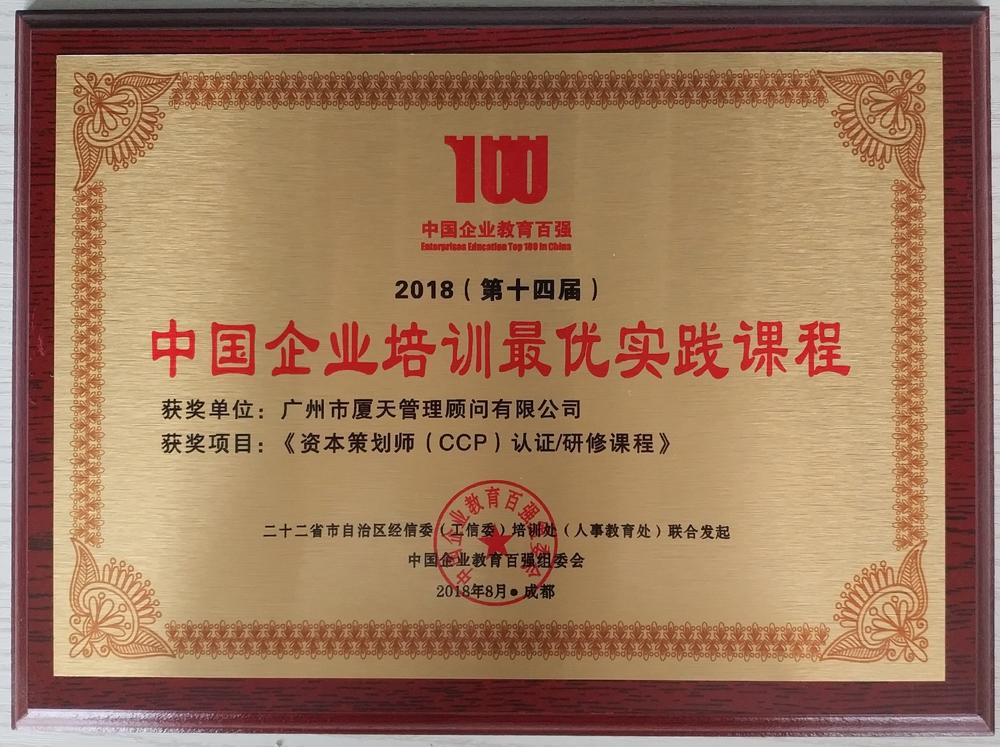 中国企业培训最优实践课程荣誉证书