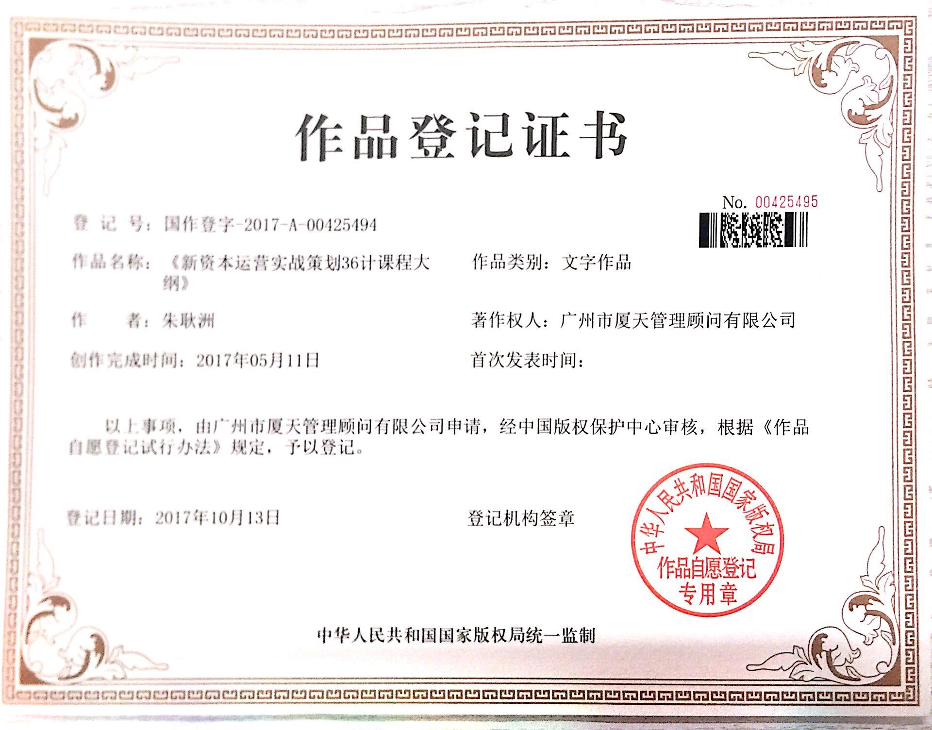 《新资本运营实战策划36计》版权证书