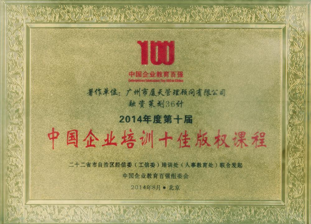 2014年中国企业培训十佳版权课程荣誉证书