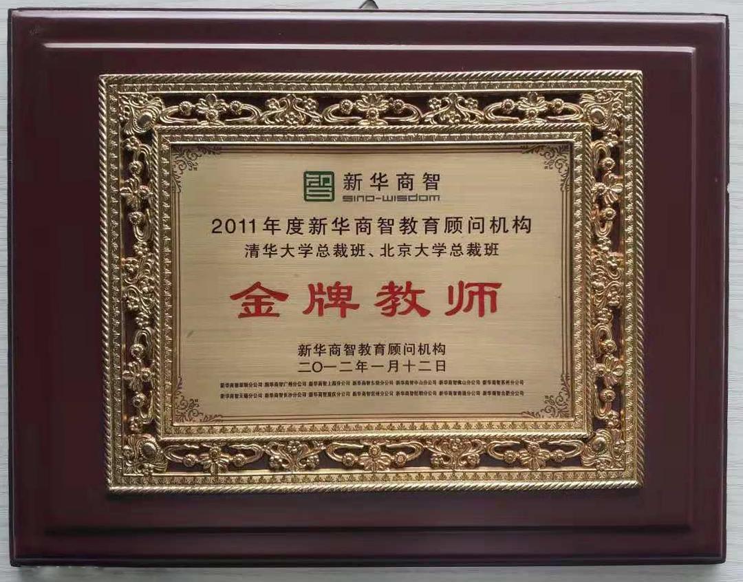 2011年度金牌教师荣誉证书