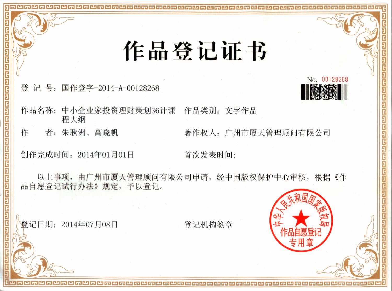 《中小企业家投资理财策划36计》版权证书