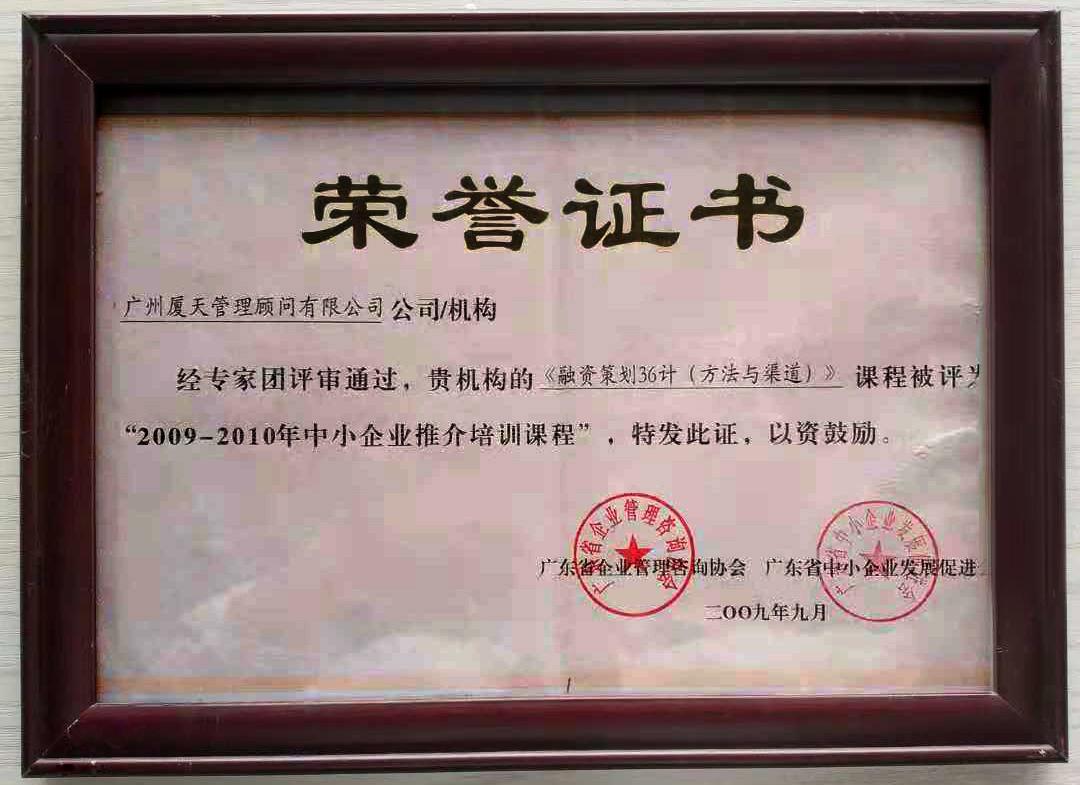 2010年度全国杰出贡献奖荣誉证书