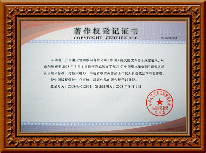 """<p> """"中国资本策划师""""职业资质认证培训证书 </p>"""