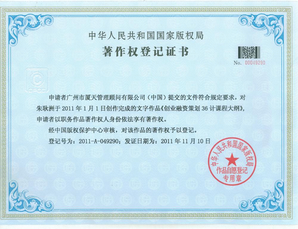 《创业融资策划36计》版权证书