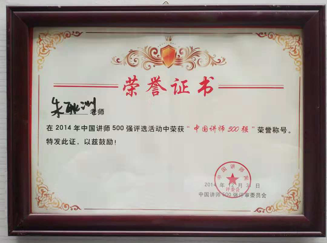 中国讲师500强