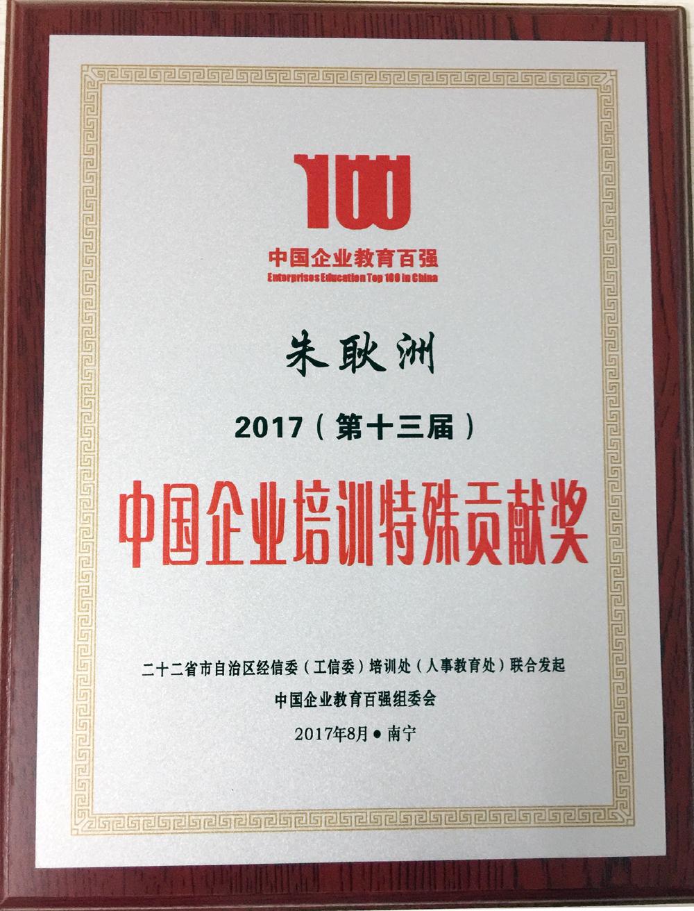 2017中国企业培训特殊贡献奖荣誉证书