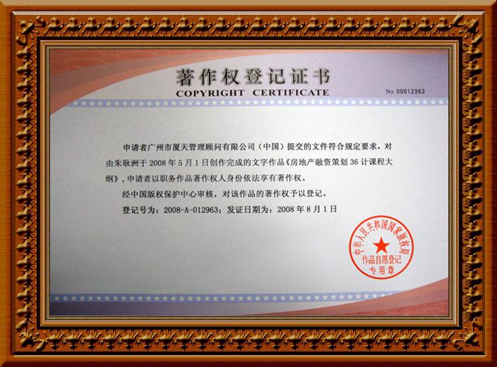 房地产融资版权证书